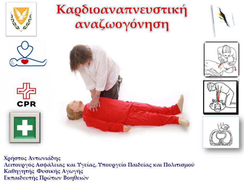 Καρδιοαναπνευστική αναζωογόνηση