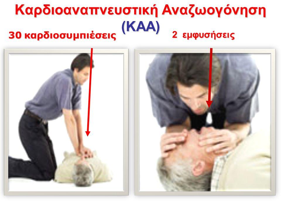 Καρδιοαναπνευστική Αναζωογόνηση (ΚΑΑ)
