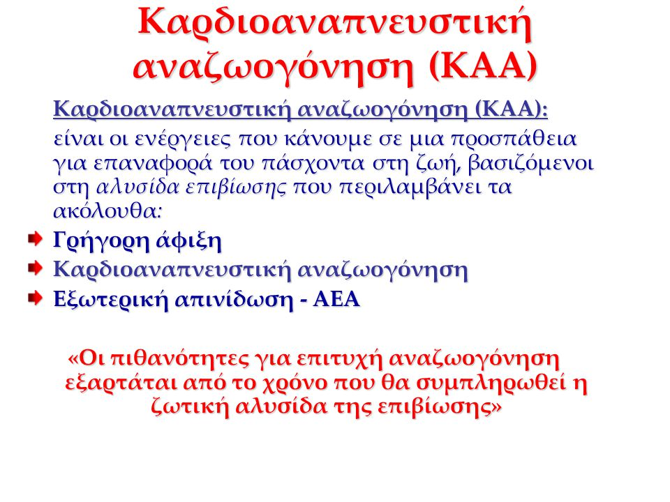 Καρδιοαναπνευστική αναζωογόνηση (KAA)
