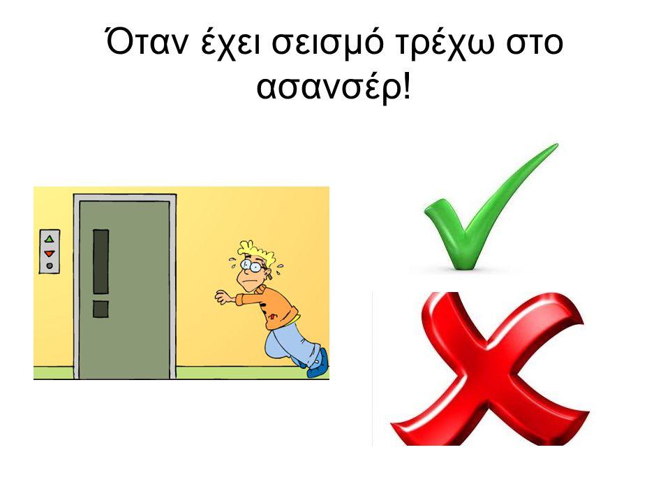 Όταν έχει σεισμό τρέχω στο ασανσέρ!