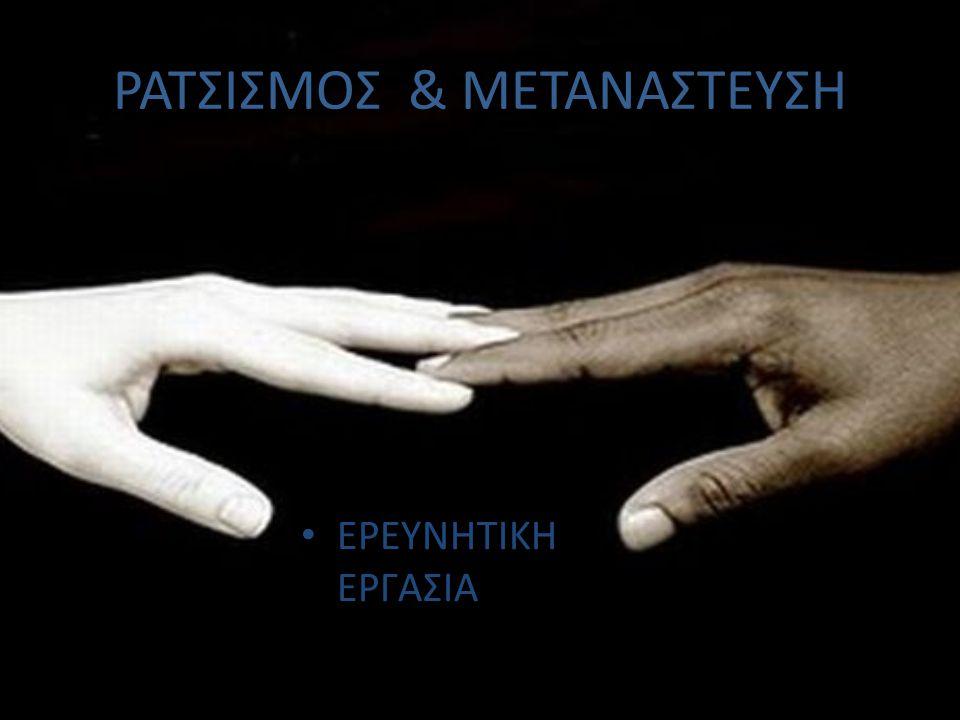 ΡΑΤΣΙΣΜΟΣ & ΜΕΤΑΝΑΣΤΕΥΣΗ
