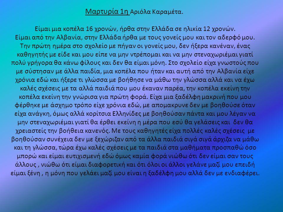 Μαρτυρία 1η Αριόλα Καραμέτα