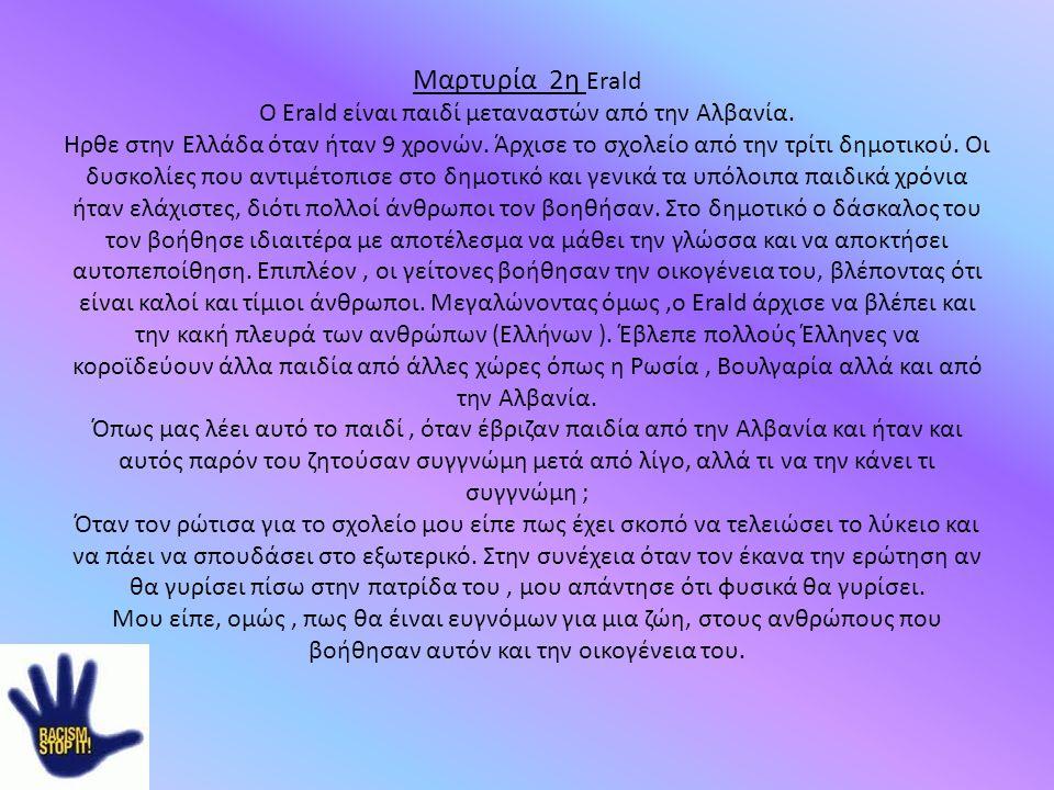 Μαρτυρία 2η Erald Ο Erald είναι παιδί μεταναστών από την Αλβανία