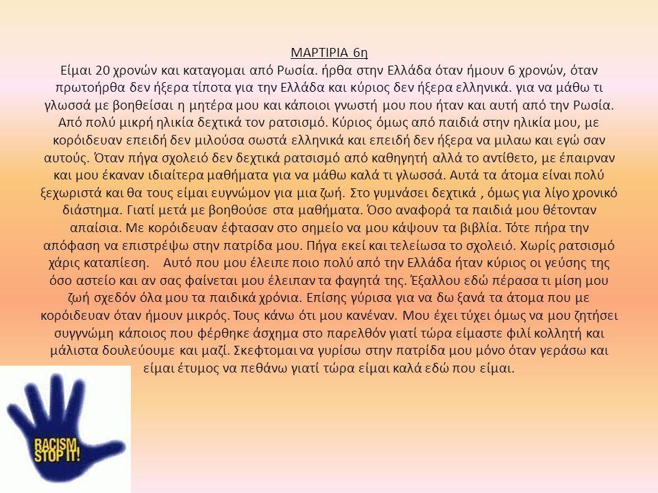 ΜΑΡΤΙΡΙΑ 6η Είμαι 20 χρονών και καταγομαι από Ρωσία