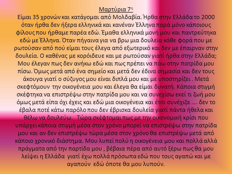 Μαρτύρια 7η Είμαι 35 χρονών και κατάγομαι από Μολδαβία