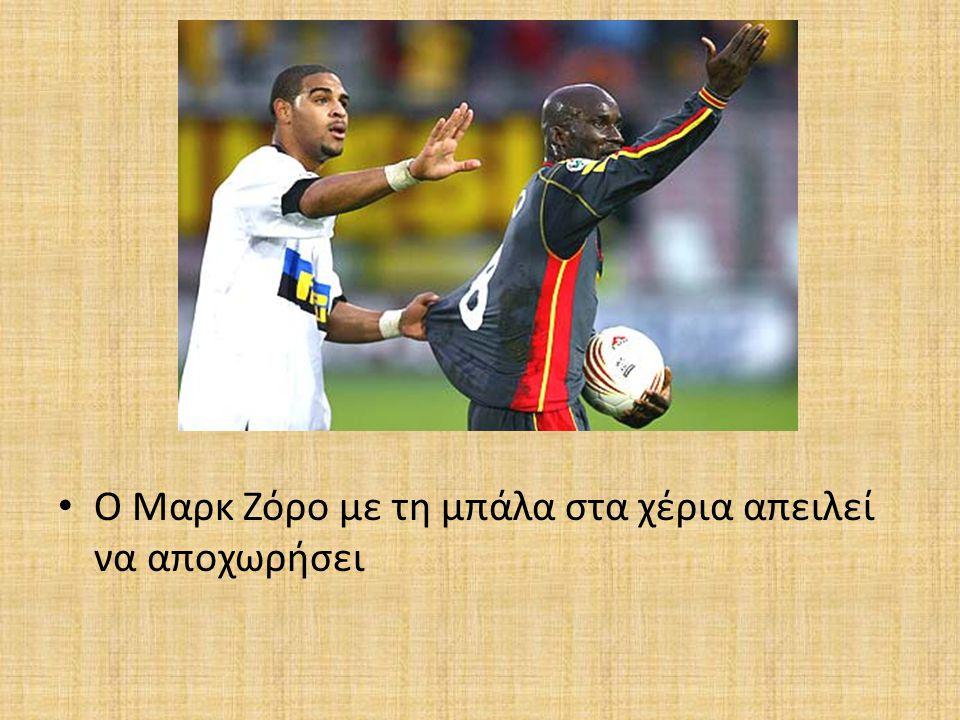 Ο Μαρκ Ζόρο με τη μπάλα στα χέρια απειλεί να αποχωρήσει