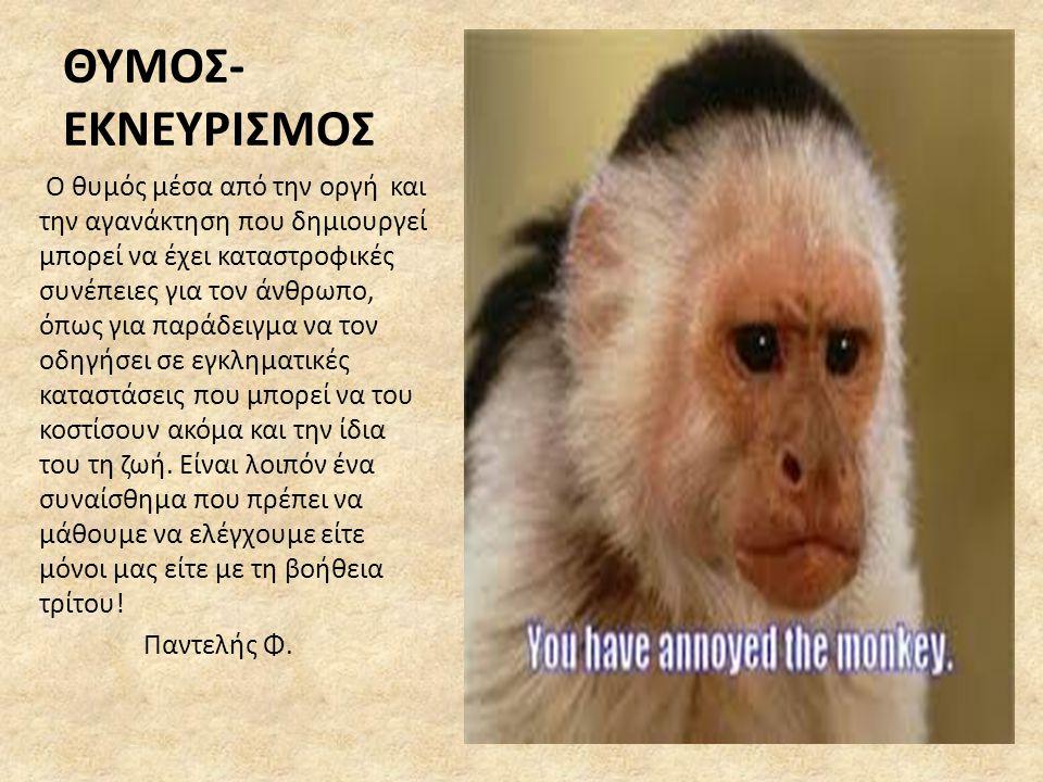 ΘΥΜΟΣ-ΕΚΝΕΥΡΙΣΜΟΣ