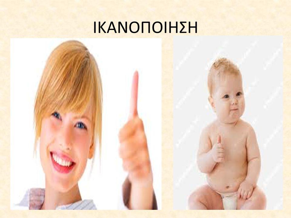 ΙΚΑΝΟΠΟΙΗΣΗ