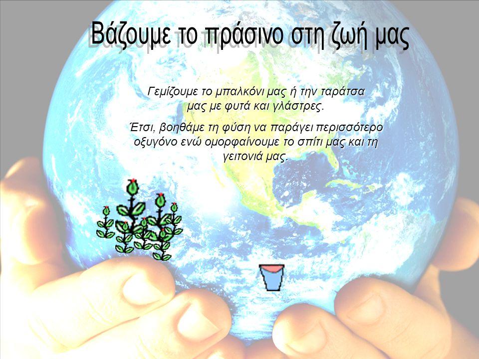 Βάζουμε το πράσινο στη ζωή μας