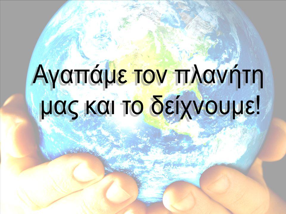 Αγαπάμε τον πλανήτη μας και το δείχνουμε!
