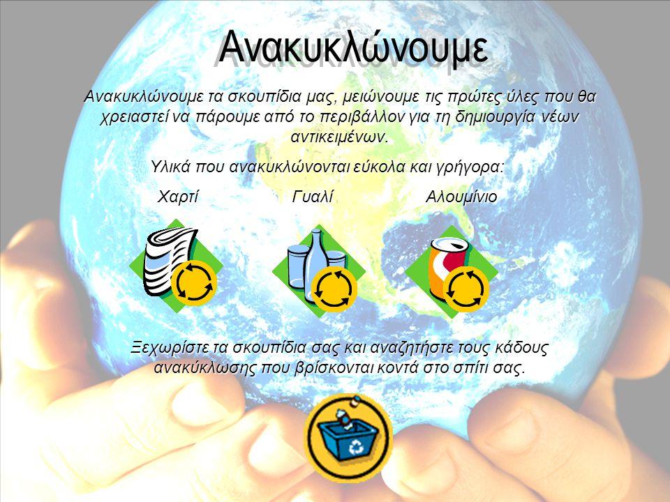 Υλικά που ανακυκλώνονται εύκολα και γρήγορα: