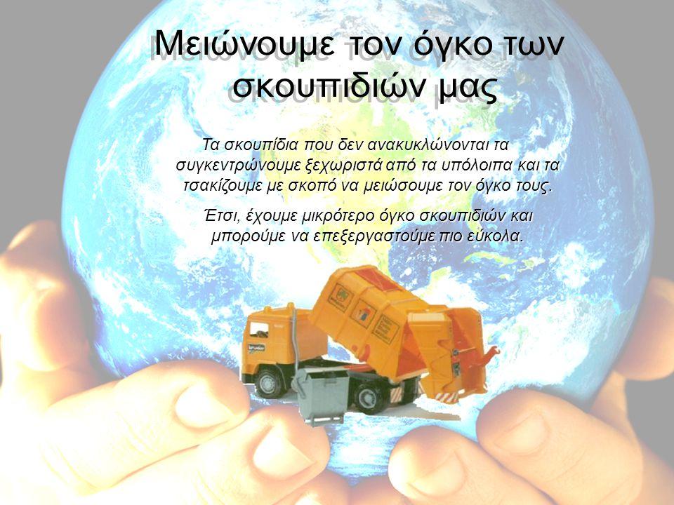 Μειώνουμε τον όγκο των σκουπιδιών μας
