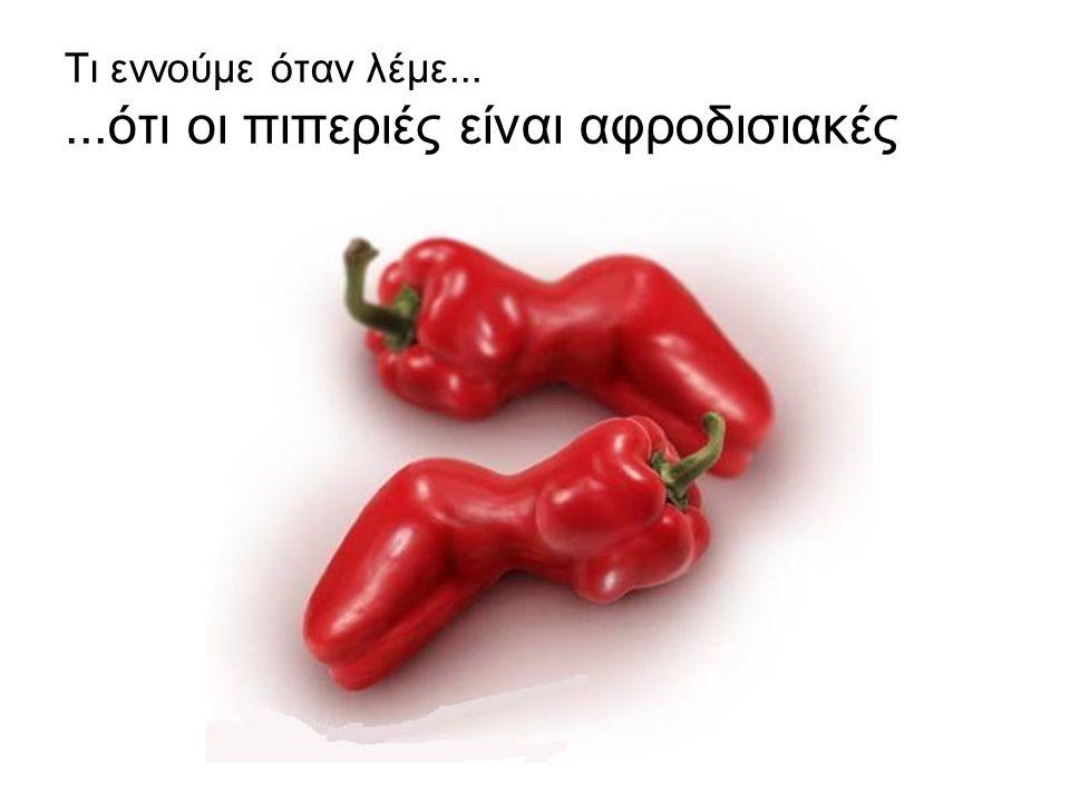 Τι εννούμε όταν λέμε... ...ότι οι πιπεριές είναι αφροδισιακές