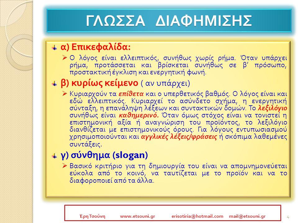 Έρη Τσούνη www.etsouni.gr erisotiria@hotmail.com mail@etsouni.gr