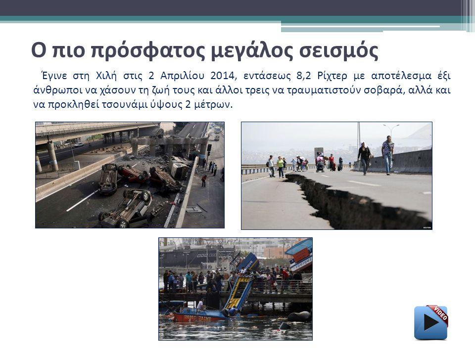 Ο πιο πρόσφατος μεγάλος σεισμός