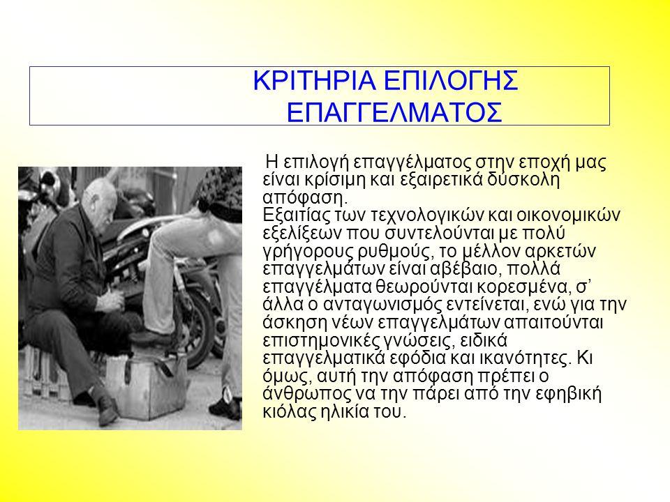 ΚΡΙΤΗΡΙΑ ΕΠΙΛΟΓΗΣ ΕΠΑΓΓΕΛΜΑΤΟΣ