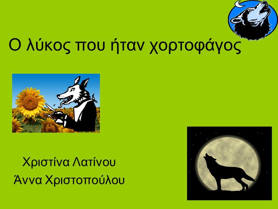 Ο λύκος που ήταν χορτοφάγος