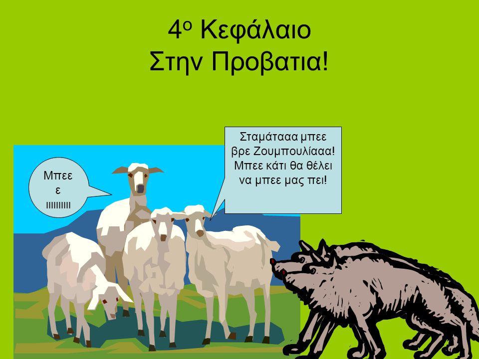 4ο Κεφάλαιο Στην Προβατια!