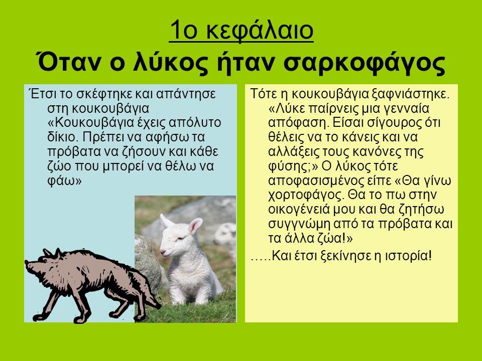 1ο κεφάλαιο Όταν ο λύκος ήταν σαρκοφάγος