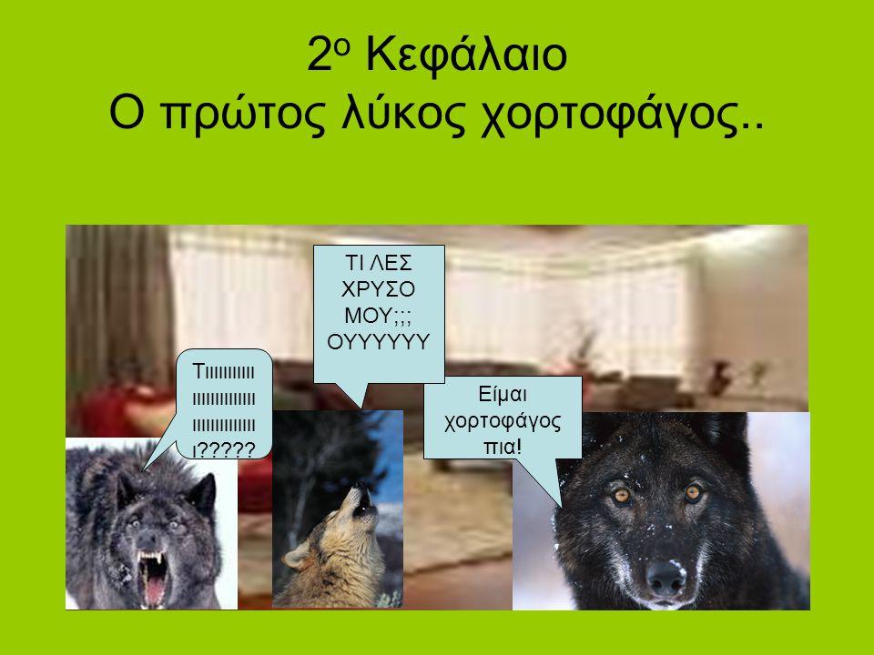 2ο Κεφάλαιο Ο πρώτος λύκος χορτοφάγος..