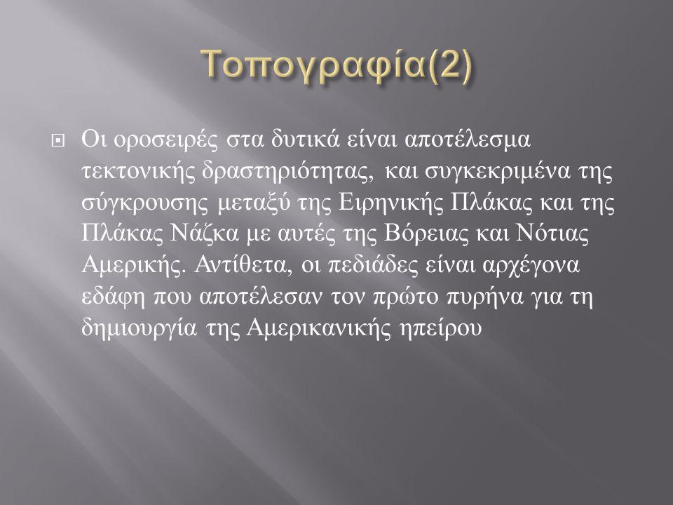 Τοπογραφία(2)