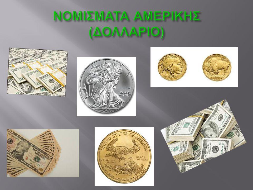 ΝΟΜΙΣΜΑΤΑ ΑΜΕΡΙΚΗΣ (ΔΟΛΛΑΡΙΟ)