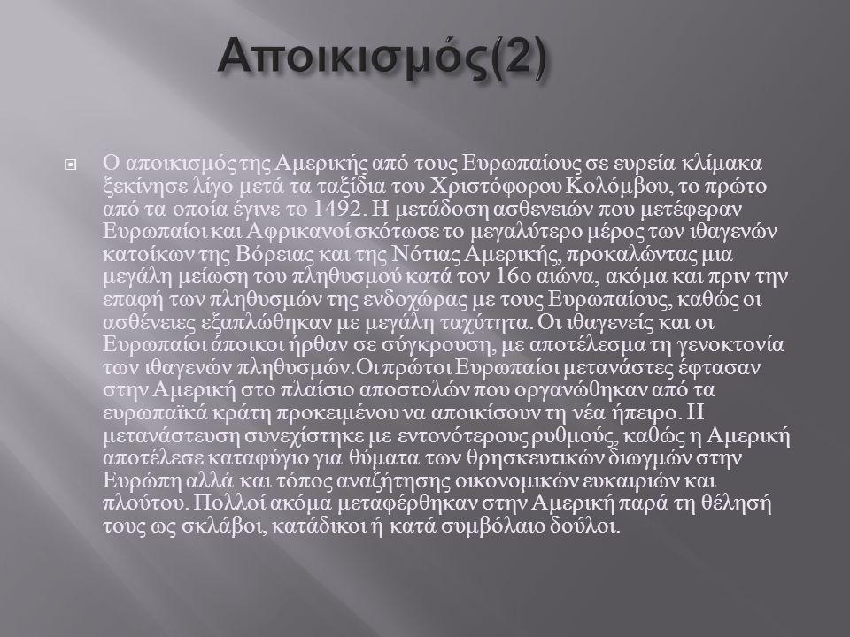 Αποικισμός(2)