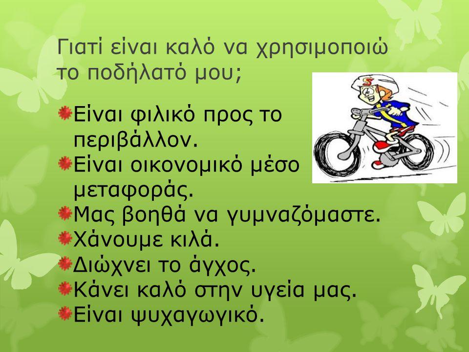 Γιατί είναι καλό να χρησιμοποιώ το ποδήλατό μου;