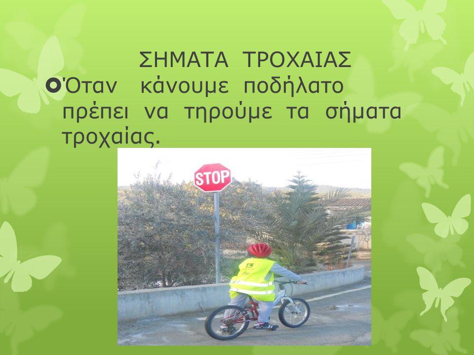 Όταν κάνουμε ποδήλατο πρέπει να τηρούμε τα σήματα τροχαίας.
