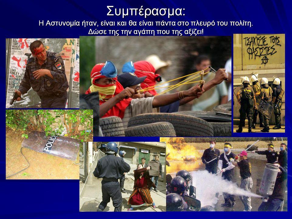 Συμπέρασμα: Η Αστυνομία ήταν, είναι και θα είναι πάντα στο πλευρό του πολίτη.