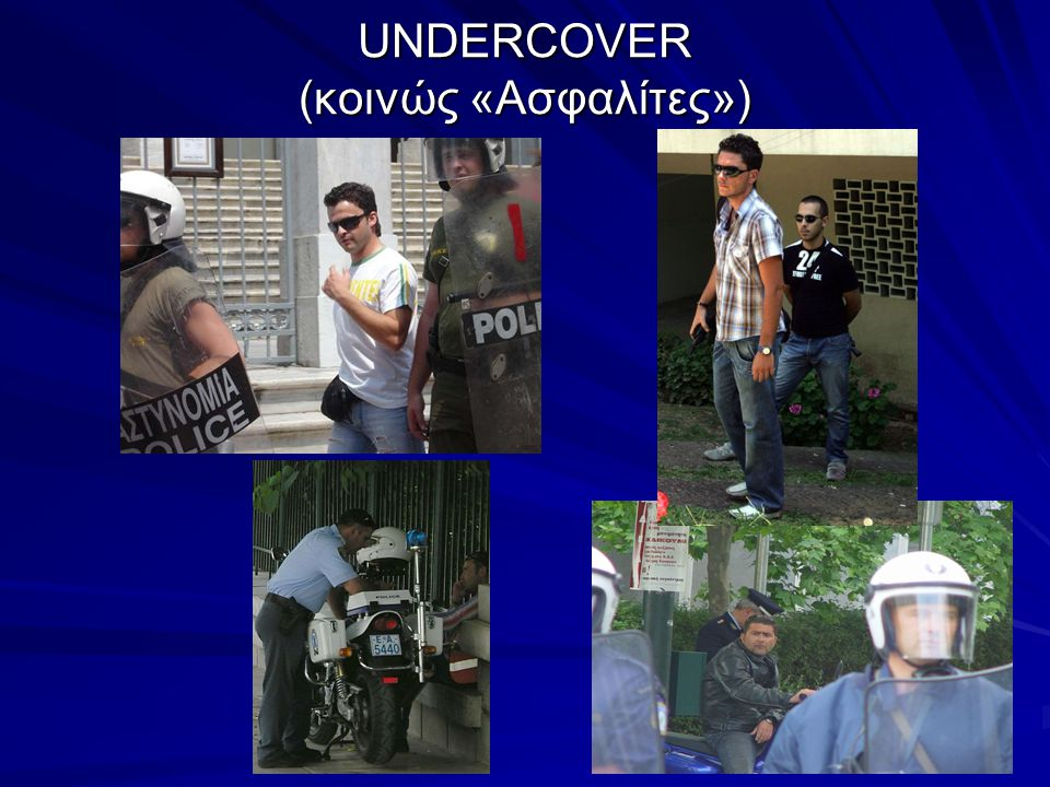 UNDERCOVER (κοινώς «Ασφαλίτες»)