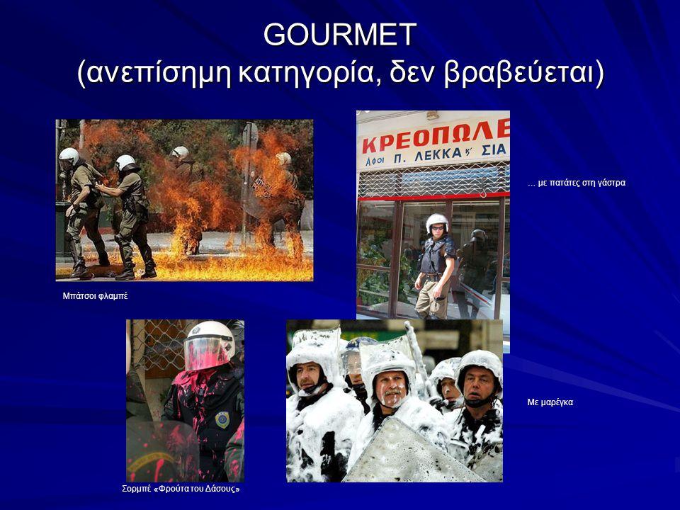 GOURMET (ανεπίσημη κατηγορία, δεν βραβεύεται)
