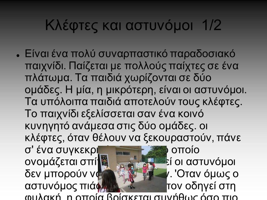 Κλέφτες και αστυνόμoι 1/2