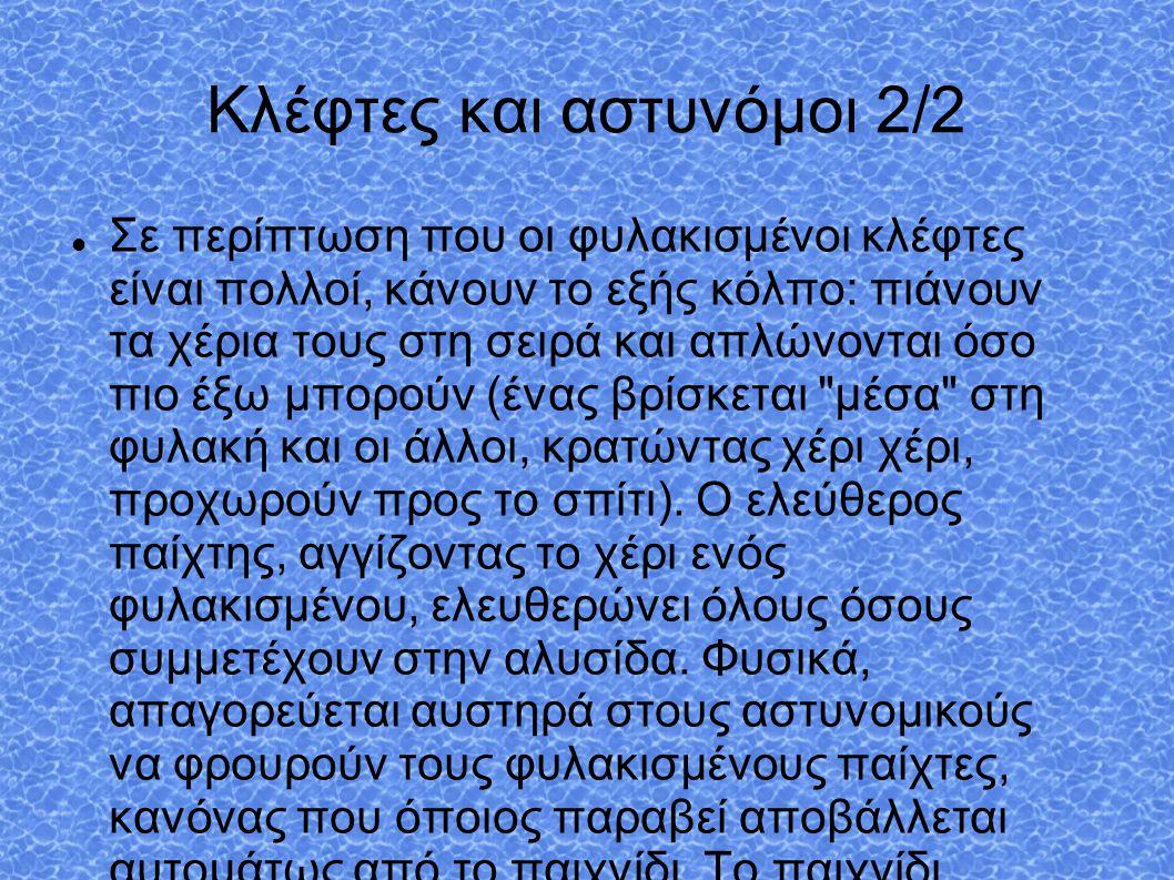 Κλέφτες και αστυνόμoι 2/2