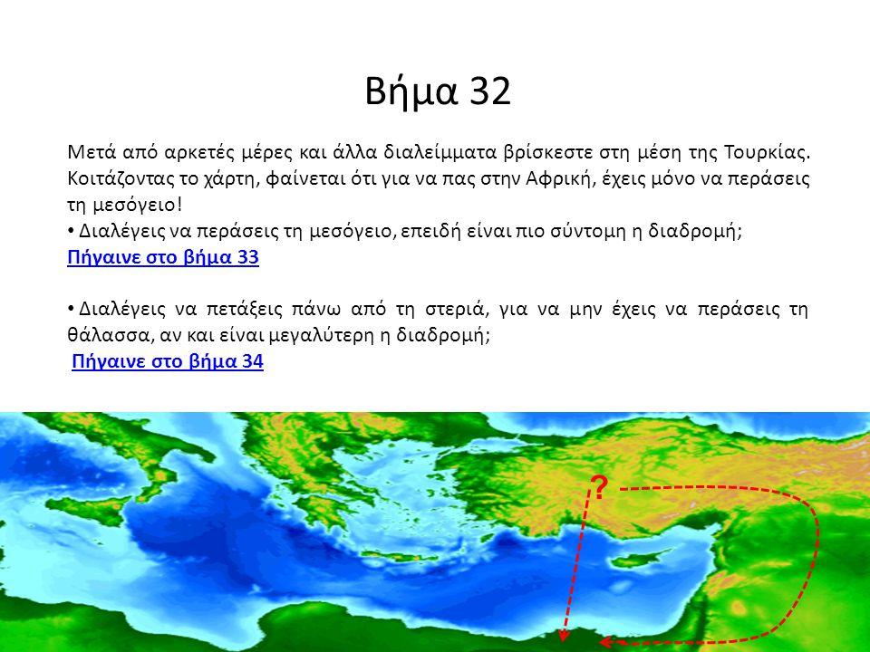 Βήμα 32