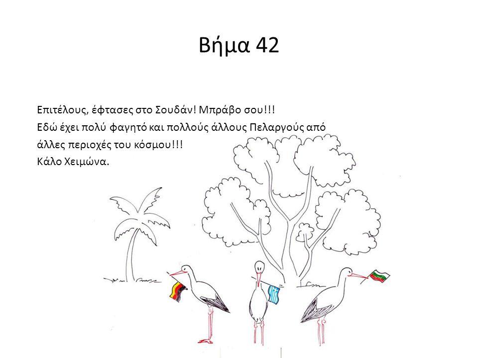 Βήμα 42
