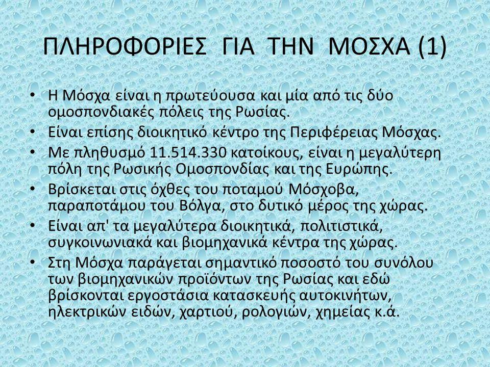 ΠΛΗΡΟΦΟΡΙΕΣ ΓΙΑ ΤΗΝ ΜΟΣΧΑ (1)