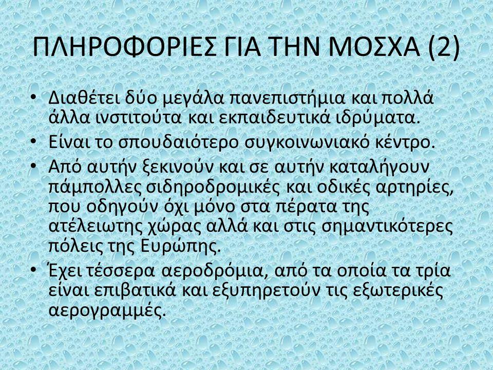 ΠΛΗΡΟΦΟΡΙΕΣ ΓΙΑ ΤΗΝ ΜΟΣΧΑ (2)