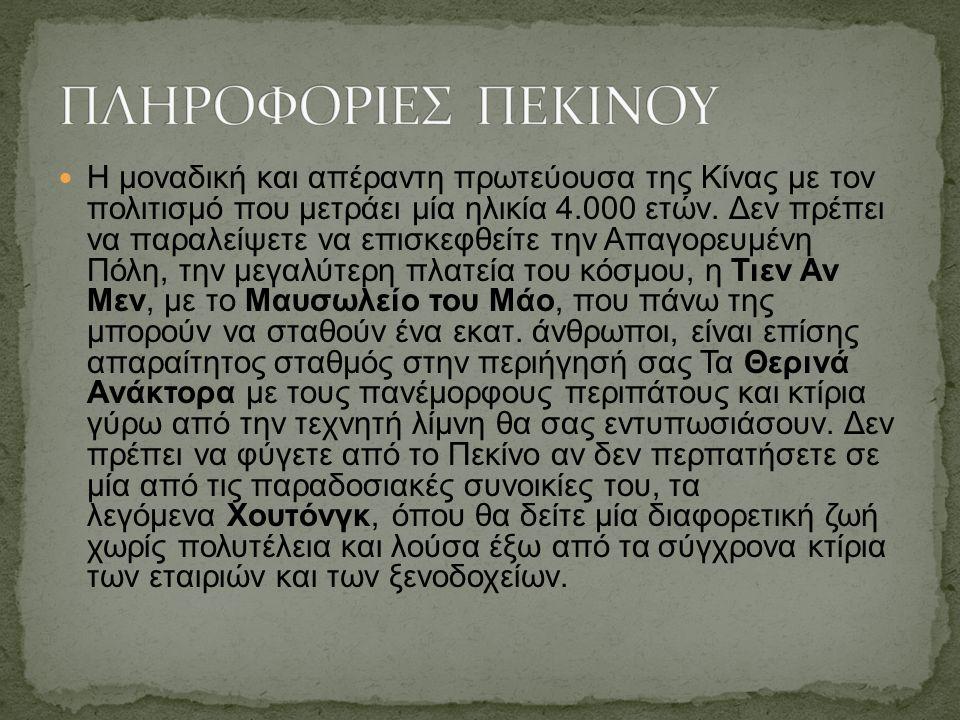 ΠΛΗΡΟΦΟΡΙΕΣ ΠΕΚΙΝΟΥ