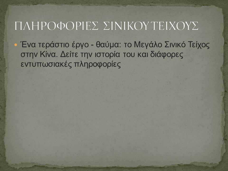 ΠΛΗΡΟΦΟΡΙΕΣ ΣΙΝΙΚΟΥ ΤΕΙΧΟΥΣ