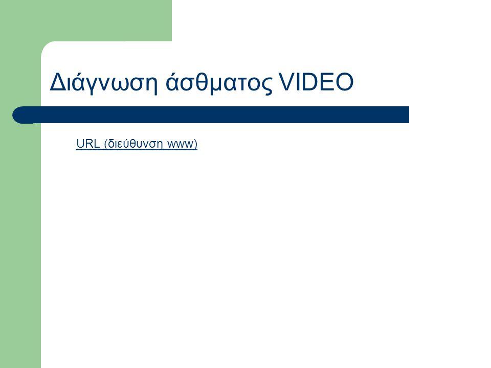 Διάγνωση άσθματος VIDEO