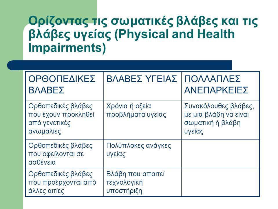 Ορίζοντας τις σωματικές βλάβες και τις βλάβες υγείας (Physical and Health Impairments)