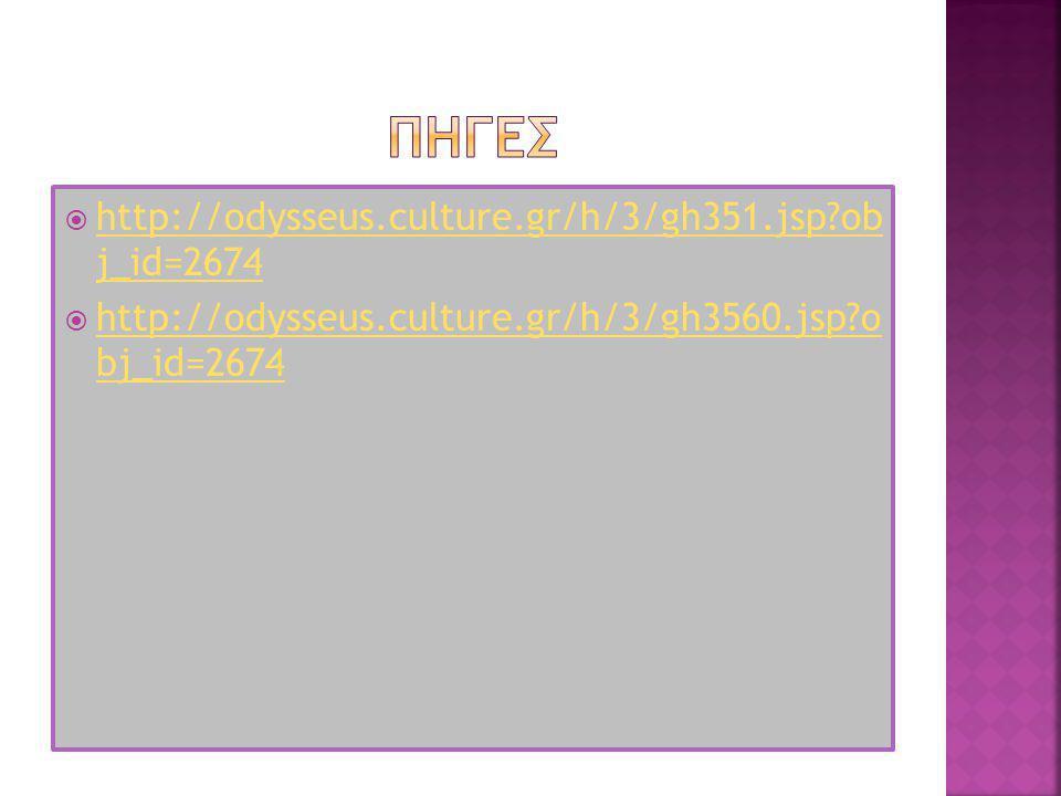 ΠΗΓΕΣ http://odysseus.culture.gr/h/3/gh351.jsp ob j_id=2674
