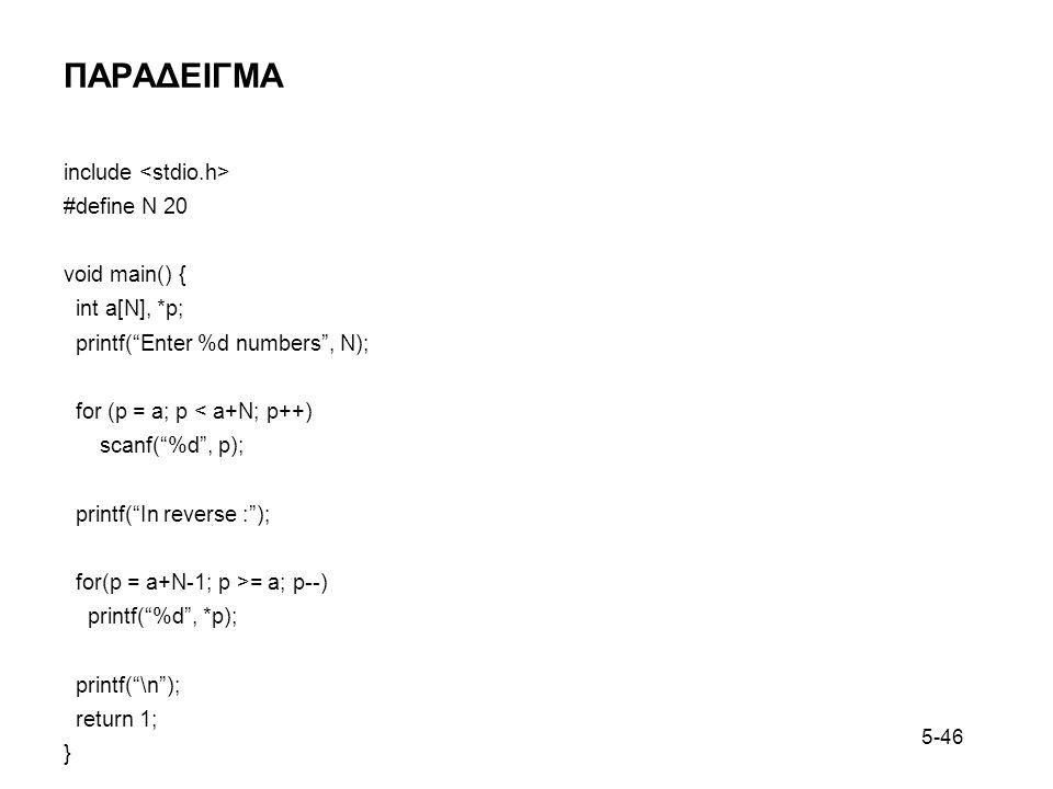 ΠΑΡΑΔΕΙΓΜΑ include <stdio.h> #define N 20 void main() {