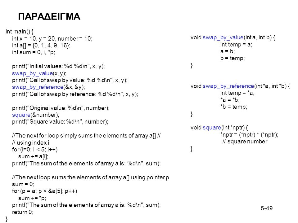 ΠΑΡΑΔΕΙΓΜΑ int main() { int x = 10, y = 20, number = 10;