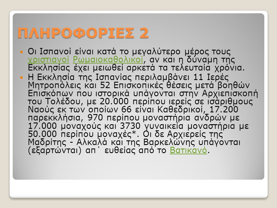 ΠΛΗΡΟΦΟΡΙΕΣ 2