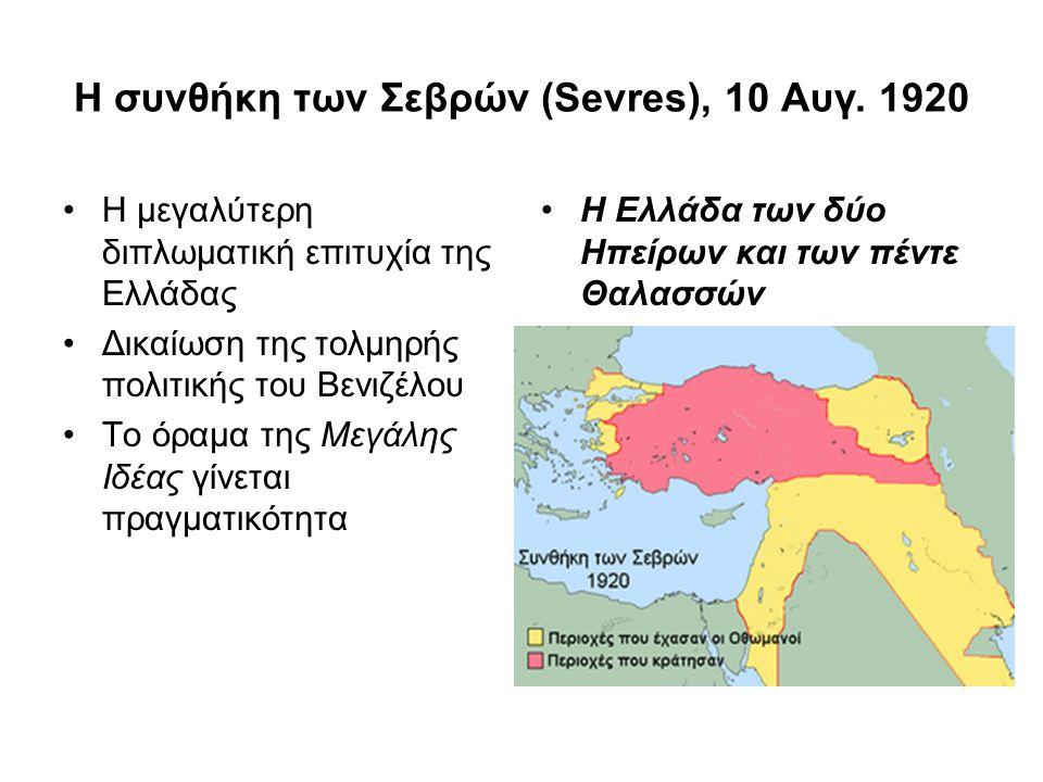 Η συνθήκη των Σεβρών (Sevres), 10 Aυγ. 1920