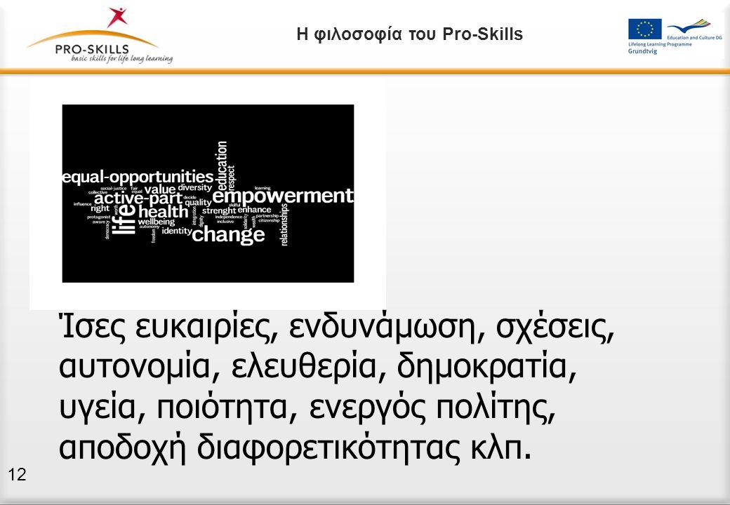 Η φιλοσοφία του Pro-Skills