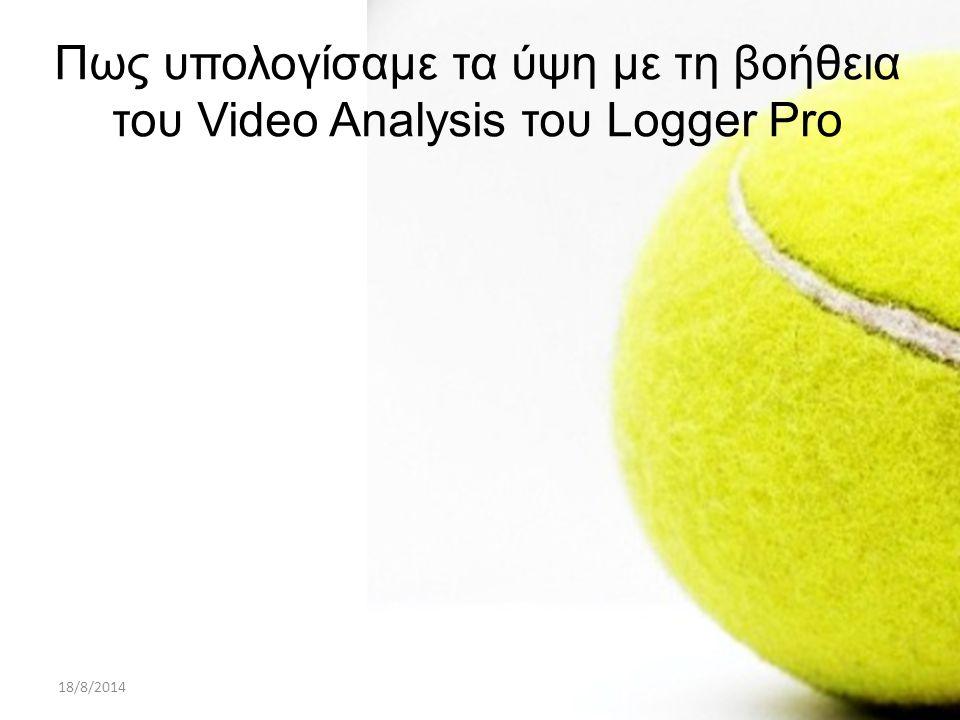 Πως υπολογίσαμε τα ύψη με τη βοήθεια του Video Analysis του Logger Pro
