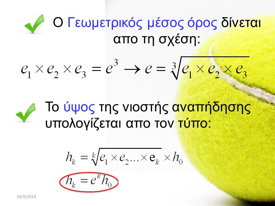 Ο Γεωμετρικός μέσος όρος δίνεται απο τη σχέση: